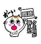 クミコ専用可愛すぎないネコの名前スタンプ(個別スタンプ:11)