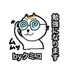 クミコ専用可愛すぎないネコの名前スタンプ(個別スタンプ:12)