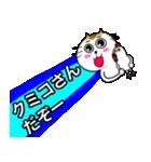 クミコ専用可愛すぎないネコの名前スタンプ(個別スタンプ:13)