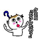 クミコ専用可愛すぎないネコの名前スタンプ(個別スタンプ:18)