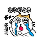 クミコ専用可愛すぎないネコの名前スタンプ(個別スタンプ:22)
