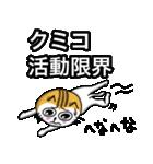 クミコ専用可愛すぎないネコの名前スタンプ(個別スタンプ:24)