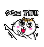 クミコ専用可愛すぎないネコの名前スタンプ(個別スタンプ:26)