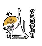 クミコ専用可愛すぎないネコの名前スタンプ(個別スタンプ:27)