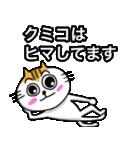 クミコ専用可愛すぎないネコの名前スタンプ(個別スタンプ:30)