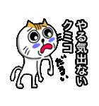 クミコ専用可愛すぎないネコの名前スタンプ(個別スタンプ:31)