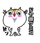 クミコ専用可愛すぎないネコの名前スタンプ(個別スタンプ:32)