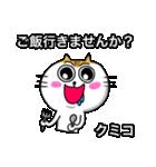 クミコ専用可愛すぎないネコの名前スタンプ(個別スタンプ:33)
