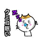 クミコ専用可愛すぎないネコの名前スタンプ(個別スタンプ:34)