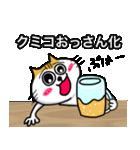 クミコ専用可愛すぎないネコの名前スタンプ(個別スタンプ:35)