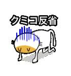 クミコ専用可愛すぎないネコの名前スタンプ(個別スタンプ:36)