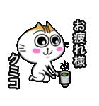 クミコ専用可愛すぎないネコの名前スタンプ(個別スタンプ:37)