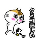 クミコ専用可愛すぎないネコの名前スタンプ(個別スタンプ:38)