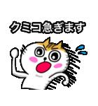クミコ専用可愛すぎないネコの名前スタンプ(個別スタンプ:39)