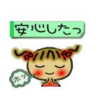お茶目なみーちゃん15(個別スタンプ:31)