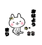 まりちゃんスタンプ(個別スタンプ:01)