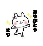 まりちゃんスタンプ(個別スタンプ:03)
