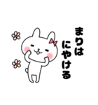 まりちゃんスタンプ(個別スタンプ:04)
