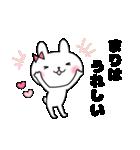 まりちゃんスタンプ(個別スタンプ:05)