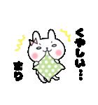 まりちゃんスタンプ(個別スタンプ:06)