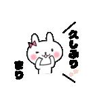 まりちゃんスタンプ(個別スタンプ:07)