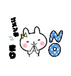 まりちゃんスタンプ(個別スタンプ:10)