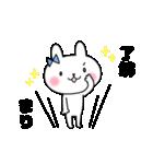 まりちゃんスタンプ(個別スタンプ:11)