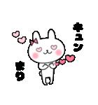 まりちゃんスタンプ(個別スタンプ:15)