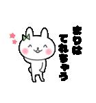 まりちゃんスタンプ(個別スタンプ:18)