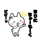まりちゃんスタンプ(個別スタンプ:20)