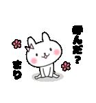 まりちゃんスタンプ(個別スタンプ:22)