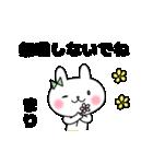 まりちゃんスタンプ(個別スタンプ:23)