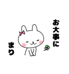 まりちゃんスタンプ(個別スタンプ:24)