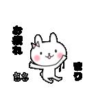 まりちゃんスタンプ(個別スタンプ:27)