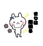まりちゃんスタンプ(個別スタンプ:32)