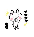 まりちゃんスタンプ(個別スタンプ:33)
