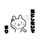 まりちゃんスタンプ(個別スタンプ:35)