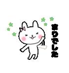 まりちゃんスタンプ(個別スタンプ:40)