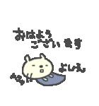 よしえちゃんズ基本セットYoshie cute bear(個別スタンプ:01)
