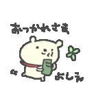 よしえちゃんズ基本セットYoshie cute bear(個別スタンプ:03)
