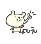 よしえちゃんズ基本セットYoshie cute bear(個別スタンプ:04)
