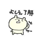 よしえちゃんズ基本セットYoshie cute bear(個別スタンプ:11)