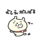 よしえちゃんズ基本セットYoshie cute bear(個別スタンプ:12)