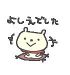 よしえちゃんズ基本セットYoshie cute bear(個別スタンプ:17)