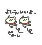 よしえちゃんズ基本セットYoshie cute bear(個別スタンプ:19)