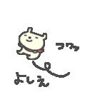 よしえちゃんズ基本セットYoshie cute bear(個別スタンプ:20)