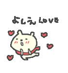 よしえちゃんズ基本セットYoshie cute bear(個別スタンプ:21)