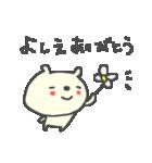 よしえちゃんズ基本セットYoshie cute bear(個別スタンプ:22)