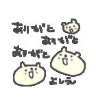 よしえちゃんズ基本セットYoshie cute bear(個別スタンプ:23)