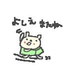 よしえちゃんズ基本セットYoshie cute bear(個別スタンプ:29)